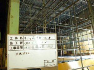 メッキ工場足場設置