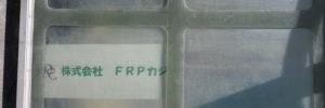 FRP製透明板