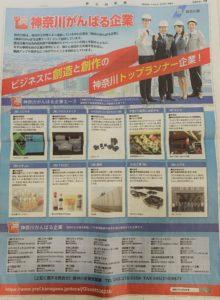 神奈川新聞にFRPカジ掲載