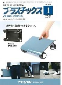月刊プラスチックスにてFRPカジ紹介