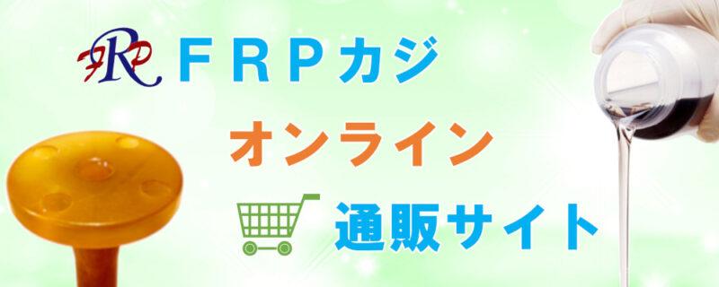 FRPカジ通販サイト