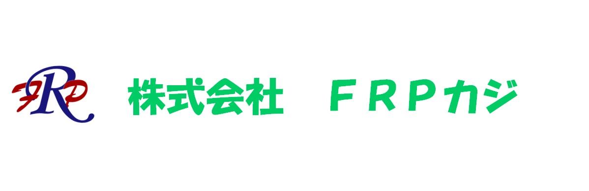 株式会社FRPカジ